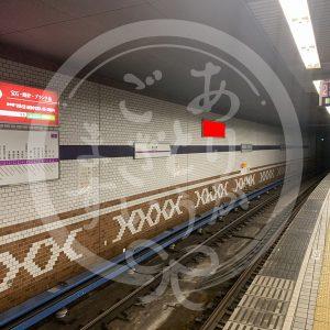 駒川中野1-18看板写真